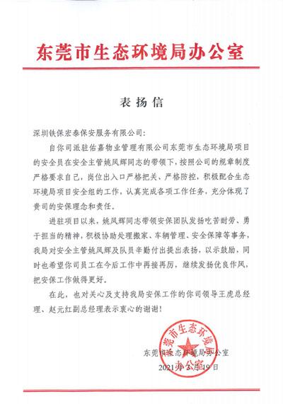 东莞生态环境局致信表扬我司铁保宏泰保安队员