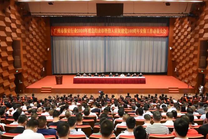 广州市保安行业总结表彰2020年度安保工作动员大会