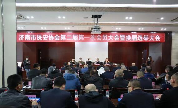 济南市保安协会召开第二届第一次会员大会暨换届选举大会