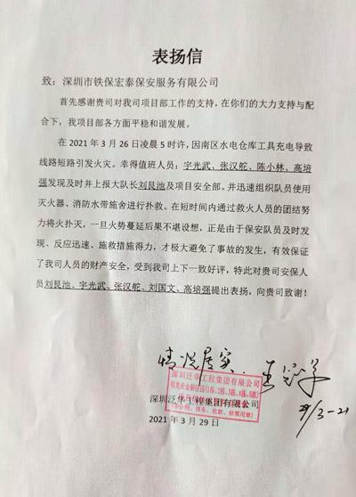 深圳泛华工程集团佳兆业金御园项目部致信表扬我司安保员