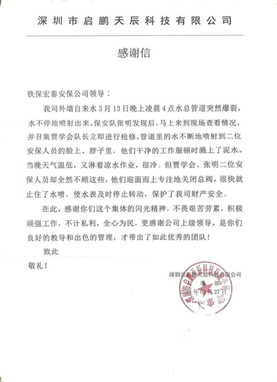 深圳启鹏天辰公司致信表扬我司安保队员