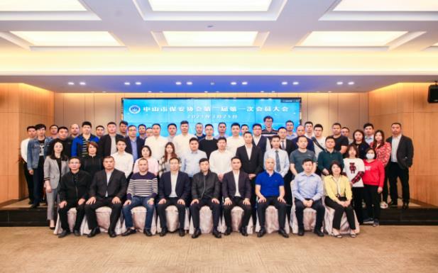 中山市保安协会召开第二届第一次会员大会暨换届大会
