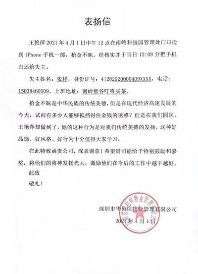 深圳华邑恒物业公司致信表扬我司安保员拾金不昧