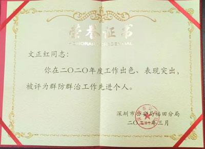 热烈祝贺我司铁保宏泰安保员荣获先进个人证书