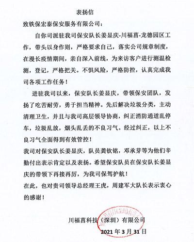 深圳川福菖科技公司致信表扬我司安保队员