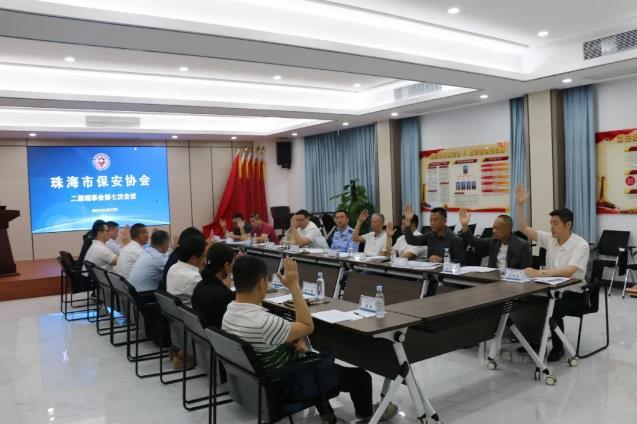 珠海市保安协会第二届理事会第七次会议召开