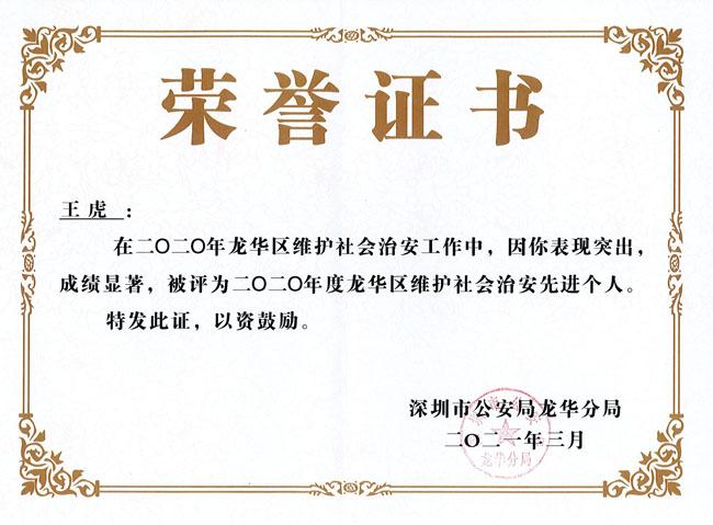 热烈祝贺我司总经理王虎荣获龙华区治安先进个人证书