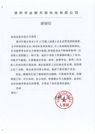 深圳启鹏天辰科技公司致信表扬我司安保队员