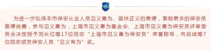 """第二届""""上海市见义勇为保安员""""获表彰"""