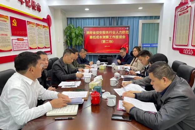 湖南省保安协会召开全省保安服务行业人力防范最低用工成本指引座谈会