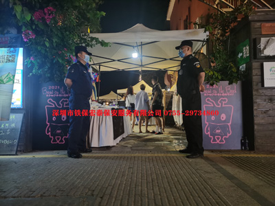 铁保宏泰完成深圳佳卡哈2021沙滩音乐精酿啤酒节安保护卫活动