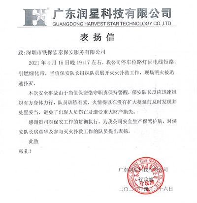 广东润星科技公司致信表扬我司安保队员