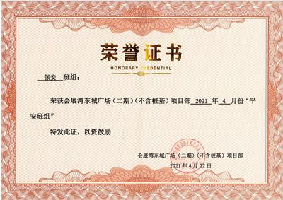 铁保宏泰保安班组荣获客户颁发证书
