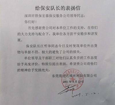东莞晨旭达精密公司给保安队长的表扬信