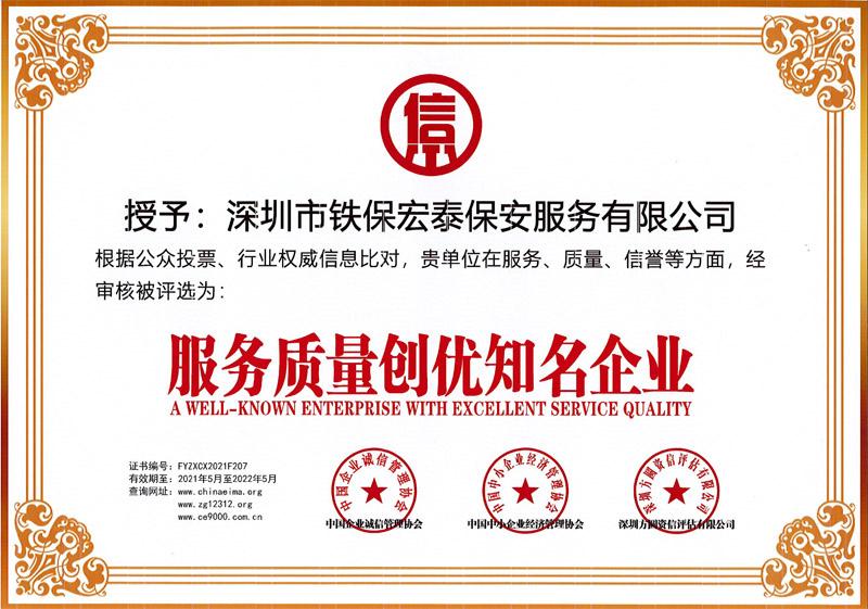 铁保宏泰保安公司荣获服务质量创优知名企业