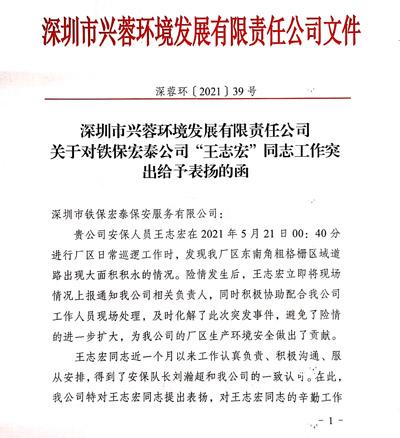 深圳兴蓉环境发展公司致我司的一封表扬函