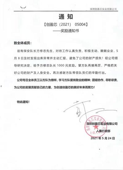 深圳创盈芯公司奖励我司保安队员