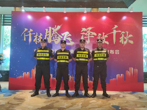 仟枝生物登入香港资本市场新闻发布会安保护卫活动