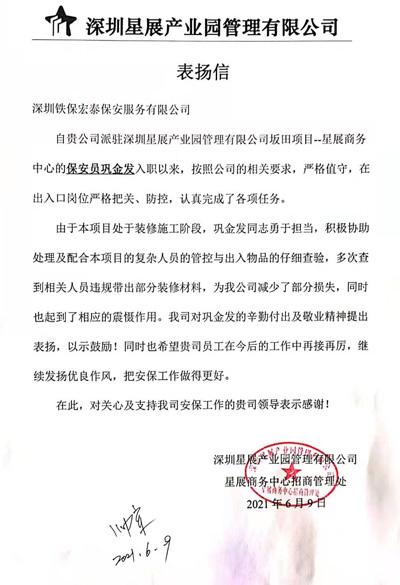 深圳星展管理公司致信表扬我司保安员
