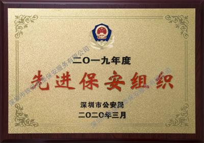 祝贺我司铁保宏泰保安公司荣获2020年度先进保安组织称号