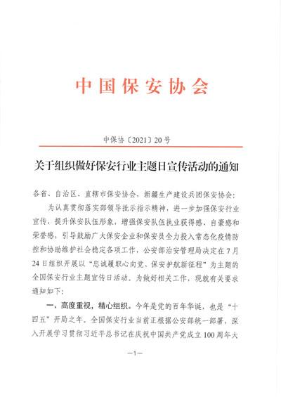 中国保安协会发布保安行业主题日宣传活动通知