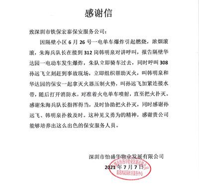 深圳怡盛华物业公司致信表扬我司保安见义勇为