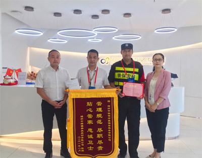 深圳中琛源科技公司致信表扬我司安保人员