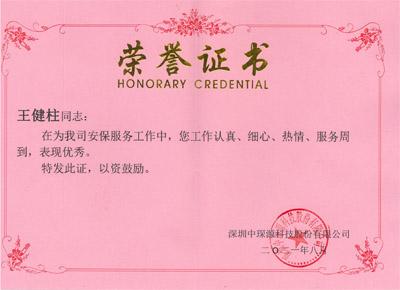 中琛源科技公司给我司铁保宏泰保安员颁发荣誉证书