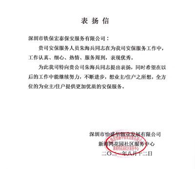 深圳怡盛物业发展公司致信表扬我司安保队员朱海兵