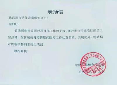中建四局粮仓项目部致信表扬我司安保队员