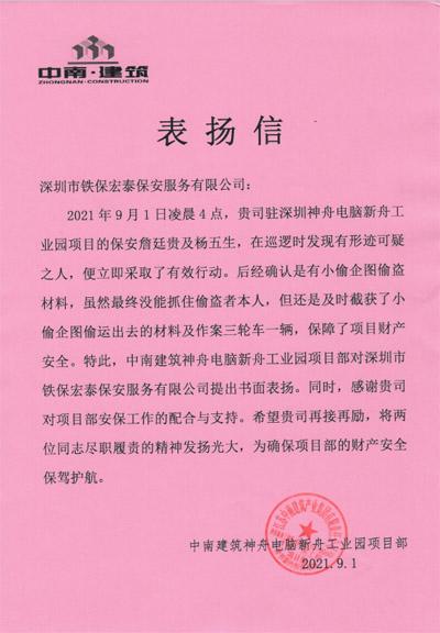 中南建筑产业致信表扬我司铁保宏泰保安队员