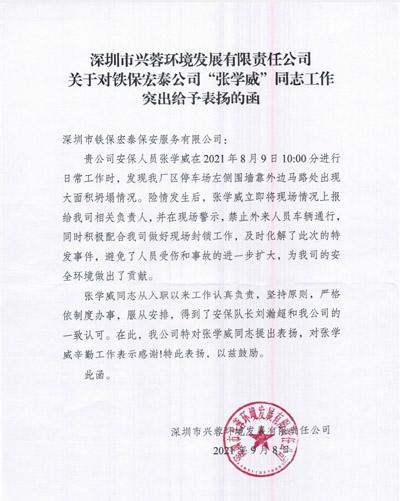 深圳兴蓉环境发展公司致信表扬铁保宏泰安保队员