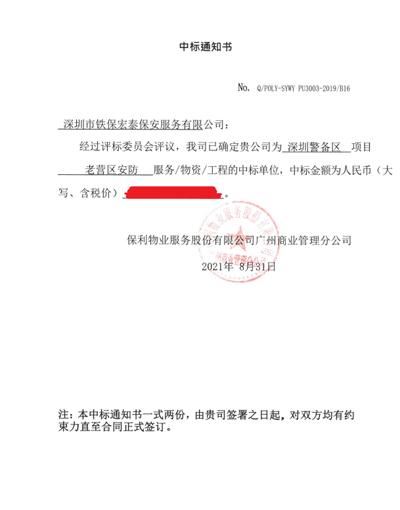 热烈祝贺我司中标保利物业广州商业管理分公司保安服务项目
