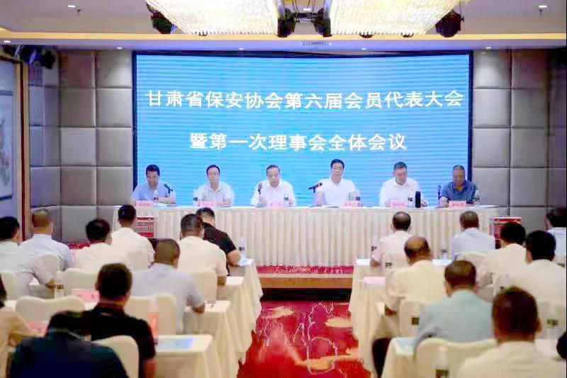 甘肃省保安协会第六届会员代表大会暨第一次理事会全体会议在兰召开