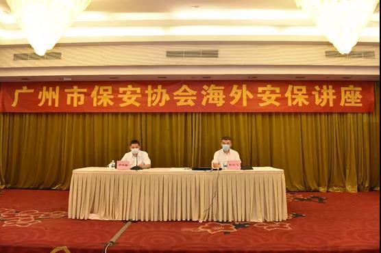 广州市保安协会举办海外安保培训讲座