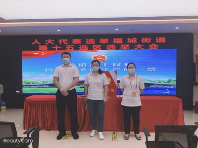 铁保宏泰安保助力深圳市龙华区福城街道第十五选区选举