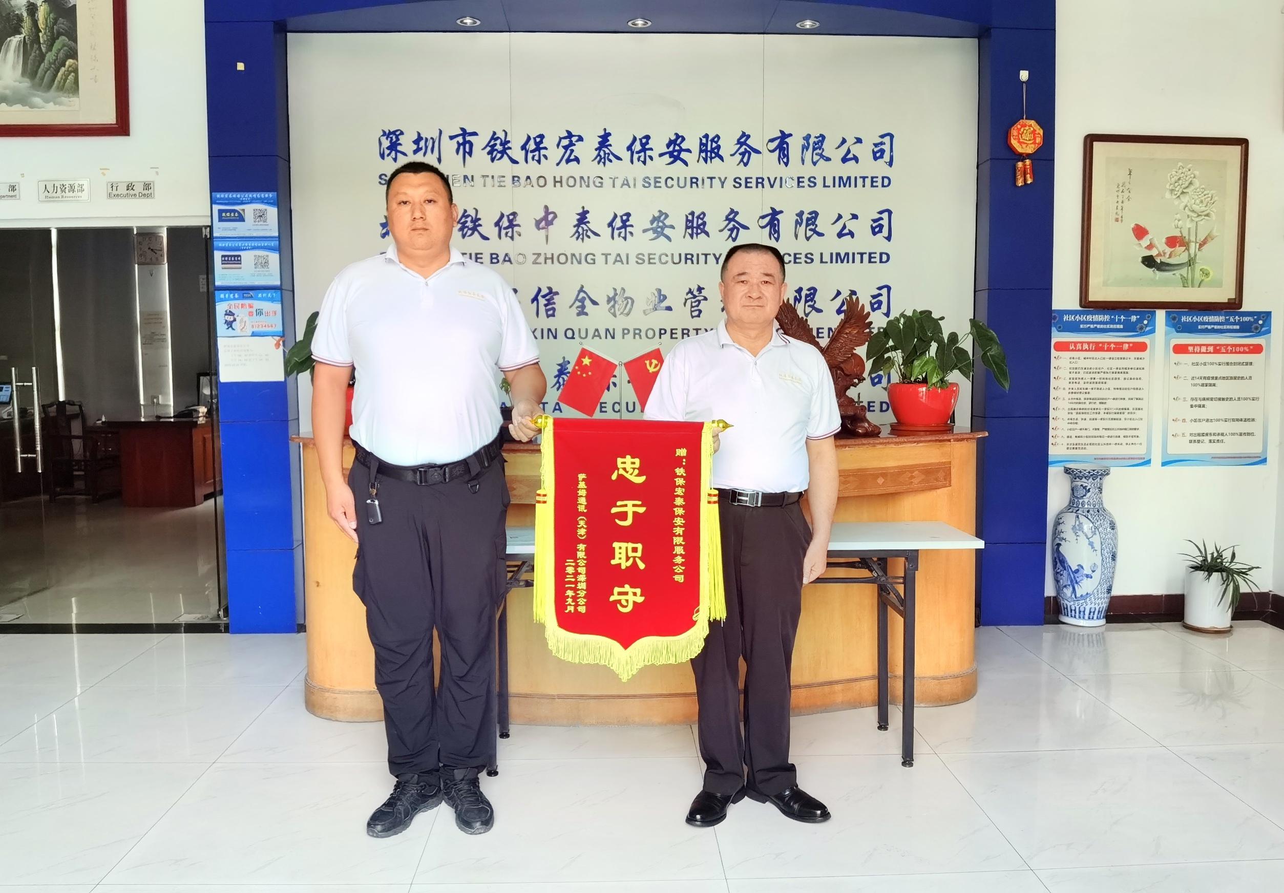 萨基姆通讯深圳公司致信表扬我司保安员工作积极