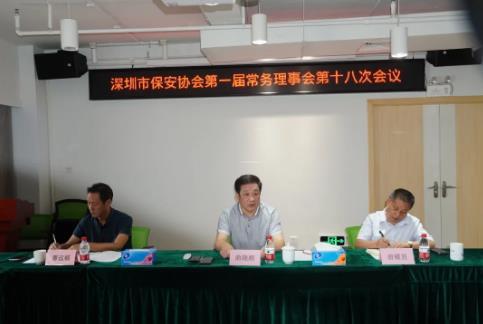 深圳保安协会召开第一届第十八次常务理事会议