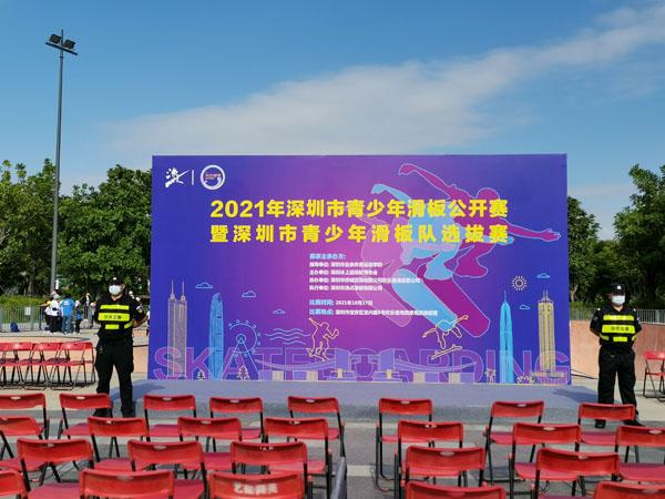 2021年深圳市青少年滑板公开选拔赛安保护卫活动