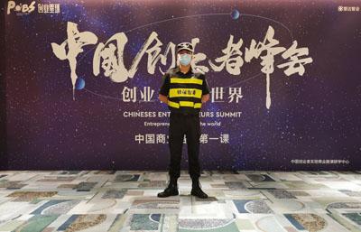 2021中国创业者峰会深圳站安保护卫活动